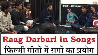 Raag Darbari in Film Songs | फिल्मी गानों में