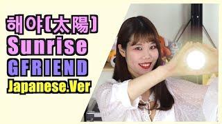 [여자친구(GFRIEND)/해야(Sunrise)] cover by Naomi(Japanese.Ver)