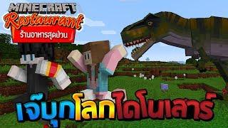 Minecraft ร้านอาหารสุดป่วน - เจ๊ตะลุยโลกไดโนเสาร์
