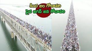 YS Jagan Padayatra On Rajahmundry Bridge Fans Responce Crowd Followers East Godavari Cinema Politics