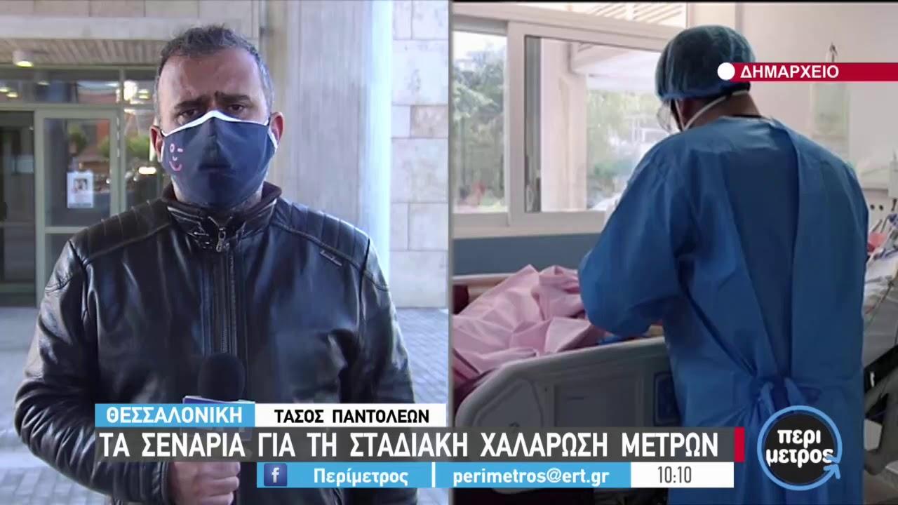 Αυξήθηκαν εισαγωγές covid19 και διασωληνωμένοι στη Θεσσαλονίκη | 17/03/2021 | ΕΡΤ