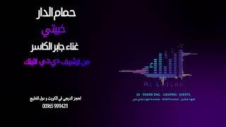 تحميل و مشاهدة حمام الدار - جابر الكاسر MP3