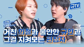 [HeeFightMyWay😼vsMaknaeOnTop🐶] Rough HeeChul & Anxious KyuHyun, with the Editor Watching    KyuTV