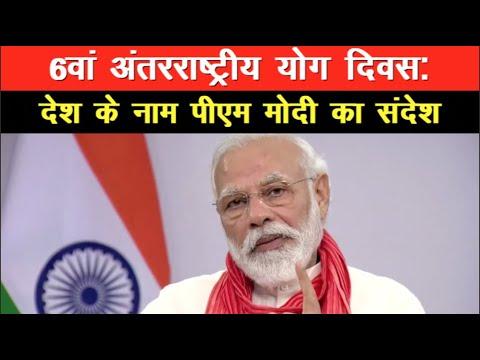 6वां अंतरराष्ट्रीय योग दिवस: पीएम मोदी ने बताया कोरोना से लड़ने में कितना मददगार है योग