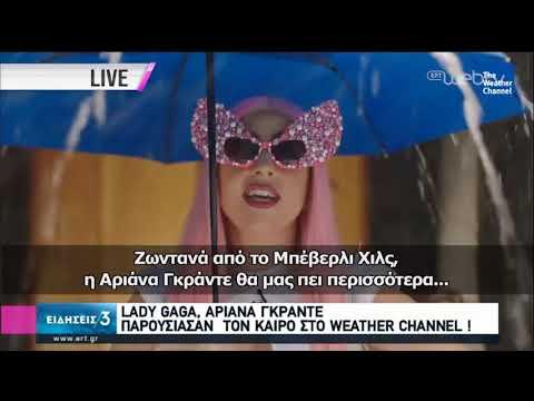 Lady Gaga & Ariana Grande αναστάτωσαν λέγοντας τον… καιρό! | 29/05/2020 | ΕΡΤ