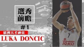 【CC字幕】【2018選秀】歐洲神童 Luka Doncic