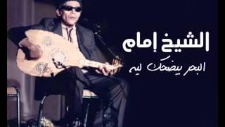 الشيخ امام - البحر بيضحك ليه