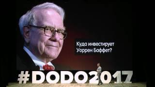 Куда летит Додо: планы и стратегия. Съезд Партнеров 2017