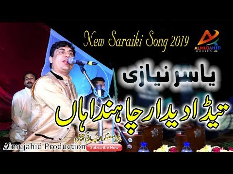 tera deedar chaunda han by yasir niazi new punjabi song 2019