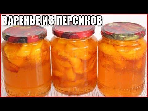 ВАРЕНЬЕ ИЗ ПЕРСИКОВ НА ЗИМУ, простой рецепт янтарного персикового варенья дольками