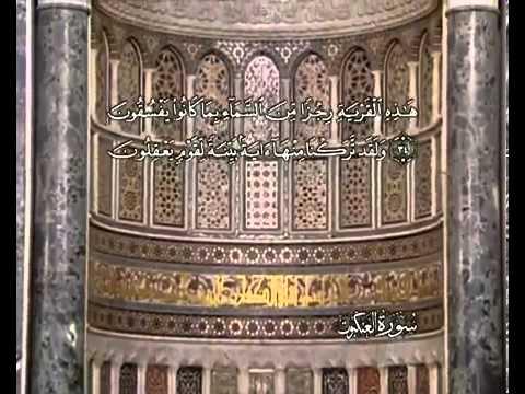 Сура Паук <br>(аль-Анкабут) - шейх / Абдуль-Басит Абдус-Сомад -