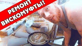 РЕМОНТ ВИСКОМУФТЫ ОХЛАЖДЕНИЯ! | ПМС -10000 | Мерседес W202| AutoDogTV | Дырявыймерс 2018 #21