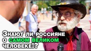 Россияне сказали о Мухаммаде (мир ему) все, что думают. Тигры разума