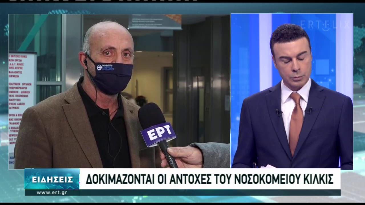 Δοκιμάζονται οι αντοχές του νοσοκομείου Κιλκίς | 04/12/2020 | ΕΡΤ