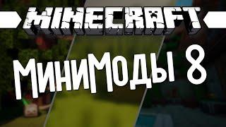 МиниМоды 8 (Minecraft Моды 141) Инвентарь, Факелы, Редстоун