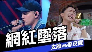 台灣新說唱-太熱 VS 你家聾 【網紅墜落】 | WACKYBOYS | 反骨 | 中國新說唱-第四期| 艾熱V李佳隆《星球墜落》