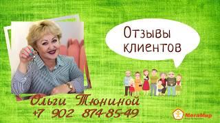 Отзыв клиентов АН Мегамир Ольга Тюнина