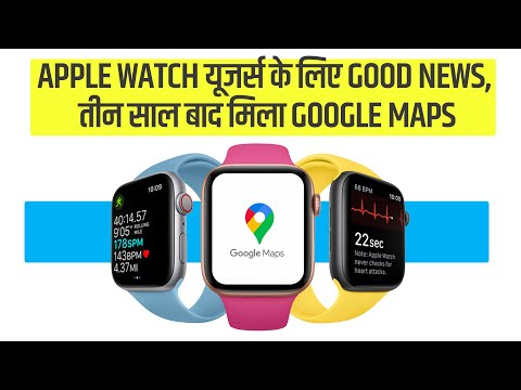 Apple Watch यूजर्स के लिए Good News, तीन साल बाद मिला Google Maps | HiTech News