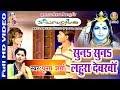Suna Suna Lahura Dewarwa # सुना सुना  लहुरा देवरवा # Poonam Sharma # Kawar Bhajan Full HD video download