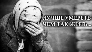 Холокост 21 века: настоящие ужасы жизни пенсионеров в России — Гражданская оборона, 30.05.17