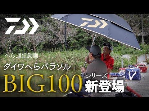 ダイワへらパラソルBIG100を徹底解説~生井澤 聡~