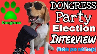 Dongress party Ka Election interview | dogs funny interview | Latest dogs funny video
