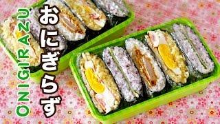 Onigirazu (Rice Sandwiches Recipe)   OCHIKERON   Create Eat Happy :)