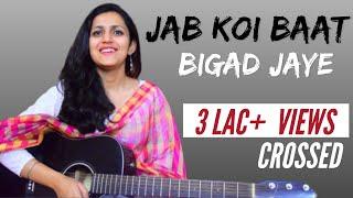 Jab Koi Baat Guitar Lesson | Guitar Chords | Unplugged Version (Atif Aslam)