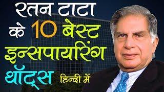 Ratan Tata Motivational Marathi Free Video Search Site Findclip