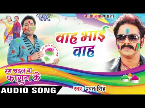 Pawan Singh Superhit Holi - जोगीरा - Rang Chadal Ba Fagun Ke - Pawan Singh - Bhojpuri Hit Holi 2017