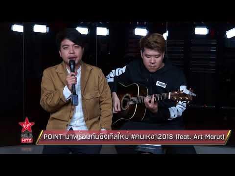 POINT มาพร้อมกับซิงเกิลใหม่ #คนเหงา2018 (feat.Art Marut)