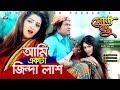 Bari Siddiqui - Ami Ekta Jinda Lash | আমি একটা জিন্দা লাশ | সোনা বন্ধু সিনেমা | Eid Exclusive 2017