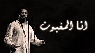 اغاني طرب MP3 Cheb Khaled - Ana l'maghboune (Paroles / Lyrics)   الشاب خالد - انا المغبون (الكلمات تحميل MP3