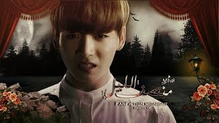 رواية منتصف الليل الجزء الثاني عشر  BTS [ FF Video ] Midnight EP12