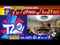 ICC T20 World Cup 2020 Latest News   Schedule Changed    Latest News Of Cricket - ZulfiqarSports
