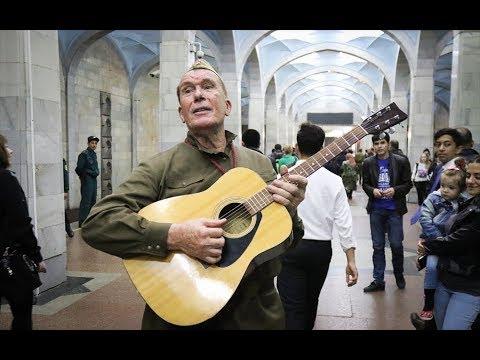 Песни военных лет в метро Ташкента
