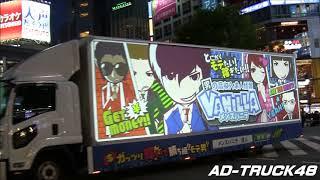アニメ「重神機パンドーラ」の宣伝トラック走行最終日を渋谷で待ってみた!