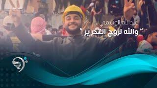 عبدالله الوسمي - والله لروح التحرير ( ثورة اكتوبر ) 2019 تحميل MP3