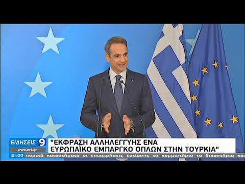 Σύνοδος Κορυφής | Ικανοποίηση της Αθήνας απο τα αποτελέσματα | 16/10/2020 | ΕΡΤ