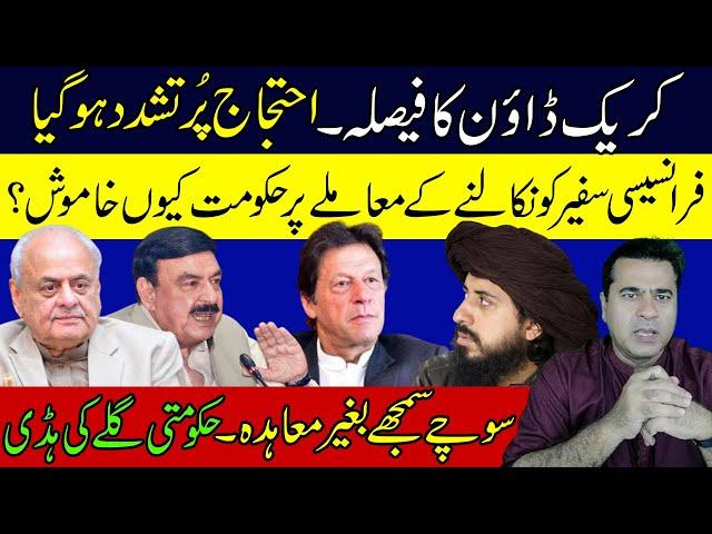 کریک ڈاؤن کا فیصلہ- تحریک لبیک کا احتجاج پرتشدد ہو گیا | عمران ریاض خان