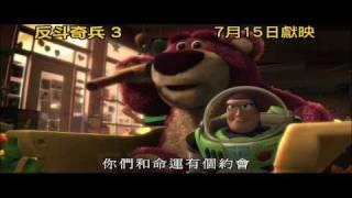 反斗奇兵3電影劇照1