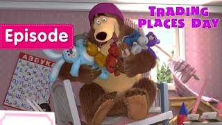 Masha and The Bear - Trading Places Day 🐻 (Episode 38)