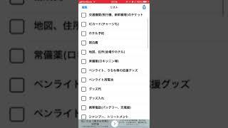 アプリで便利ライブやコンサートの持ち物リスト作成~遠征Ver.~
