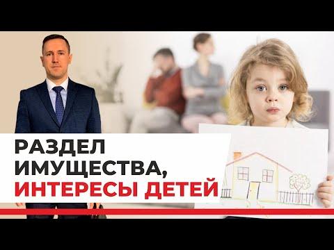 Интересы детей при разводе и разделе имущества, семейный юрист разбирает статьи кодекса и практику