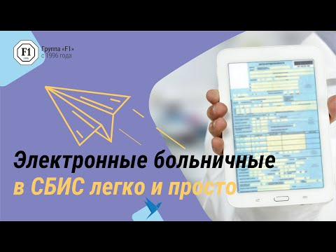 Вебинар «Электронные больничные: в СБИС легко и просто»