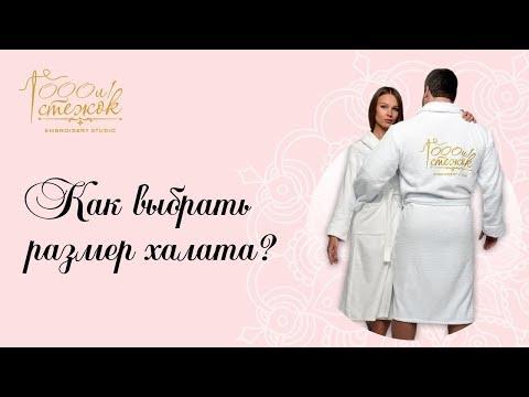 Как выбрать размер халата с вышивкой | 1000 и 1 Стежок