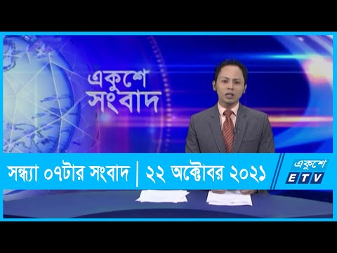 07 PM News || সন্ধ্যা ০৭টার সংবাদ || 22 October 2021