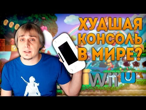 Игорь тонет - Моя консоль Nintendo Wii U