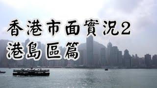 香港市面情況|菜市場超市旅遊區商業區實拍|香港市況|香港市面實況