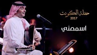 تحميل اغاني عبدالمجيد عبدالله - اسمعني (من حفلة الكويت) | 2017 MP3
